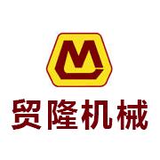 东莞市贸隆机械制造有限公司