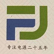 惠州市福佳电器科技有限公司