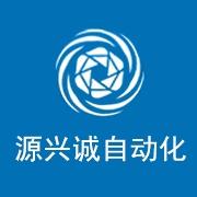东莞市源兴诚自动化科技有限公司