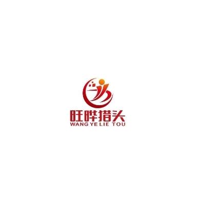 广东旺晔人力资源管理咨询有限公司