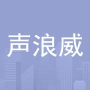 惠州市声浪威电声科技有限公司