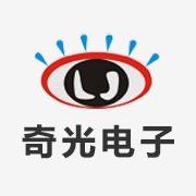 东莞市奇光电子有限公司