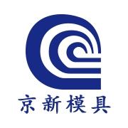 东莞市京新模具塑胶有限公司