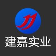 东莞市建嘉实业有限公司