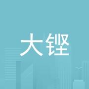 大铿(惠州)五金塑料制品有限公司