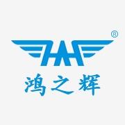 深圳市鸿之辉塑胶电子有限公司