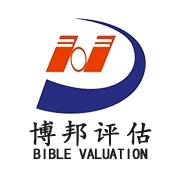 广东博邦资产土地房地产评估有限公司