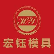 东莞宏钰模具科技有限公司