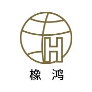 橡鸿(惠州)橡胶制品有限公司