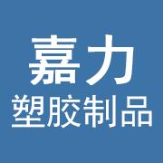 嘉力(惠州)塑胶制品有限公司
