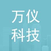 深圳市万仪科技有限公司