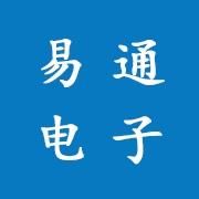 深圳市易通电子科技有限公司