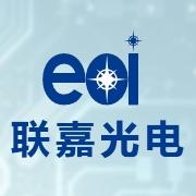 东莞联嘉光电有限公司
