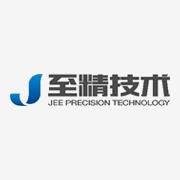 惠州至精精密技术有限公司