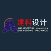 广东省建科建筑设计院有限公司东莞分公司