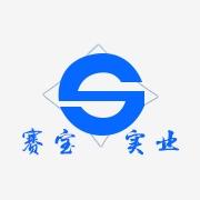 深圳市赛宝实业有限公司