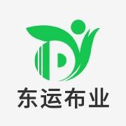 广东省东莞市东运布业有限公司