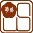 华盛集团-东莞盈峰塑胶电子制品有限公司