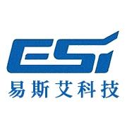 深圳易斯艾科技有限公司