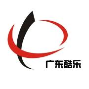 广东酷乐网络有限公司