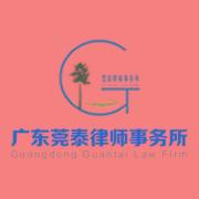 广东莞泰律师事务所