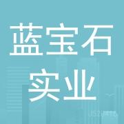 广东蓝宝石实业有限公司