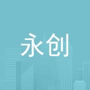 东莞市永创包装机械有限公司