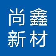 广东尚鑫新材料股份有限公司