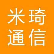 惠州市米琦通信设备有限公司