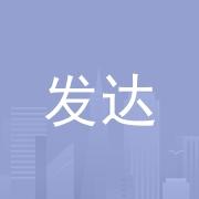 江门市新会区发达运动用品有限公司