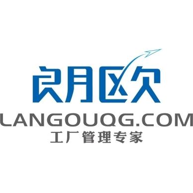 广州市朗欧企业管理咨询有限公司