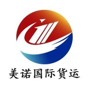 东莞市美诺国际货运代理有限公司