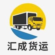 东莞市汇成货运代理有限公司