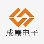 东莞市成康电子有限公司