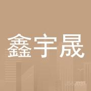深圳市鑫宇晟科技有限公司