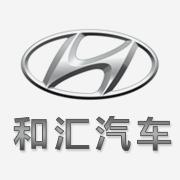 东莞市和汇汽车有限公司