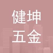 深圳市健坤五金有限公司