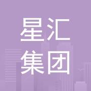 东莞市星汇实业集团有限公司