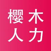 东莞市樱木人力资源服务有限公司
