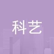 科艺产品设计(深圳)有限公司
