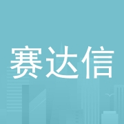 深圳市赛达信科技有限公司