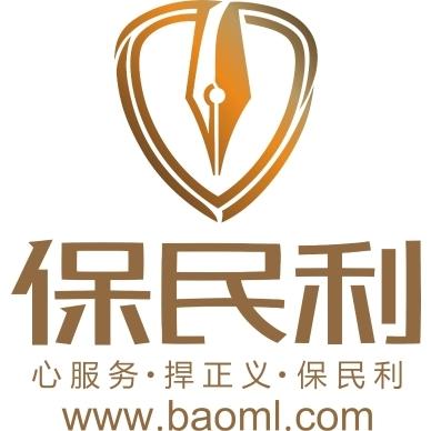 东莞市保民利企业管理咨询有限公司