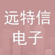 远特信电子(深圳)有限公司