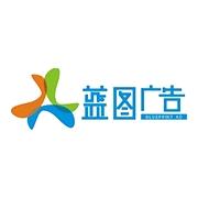 东莞市蓝图广告有限公司