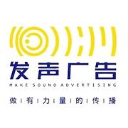东莞市发声广告有限公司