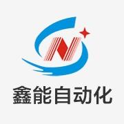 惠州市鑫能自动化设备有限公司