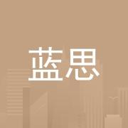 蓝思智能机器人(长沙)有限公司
