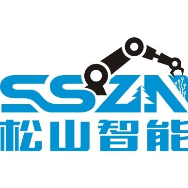 东莞松山智能机器人有限公司