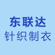 东莞市东联达针织制衣有限公司