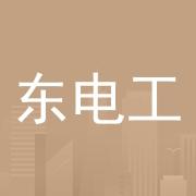 东莞东电工电子有限公司